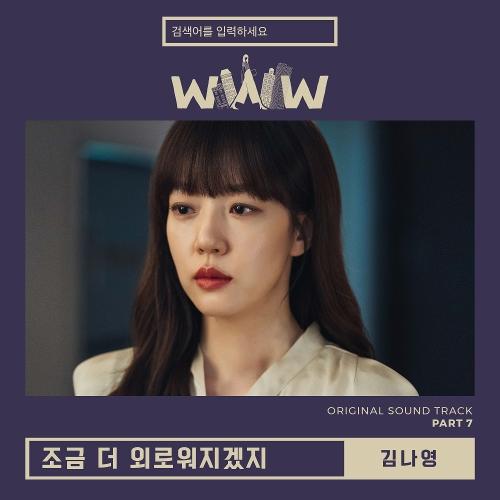 김나영 - 검색어를 입력하세요 WWW OST Part 7 앨범이미지