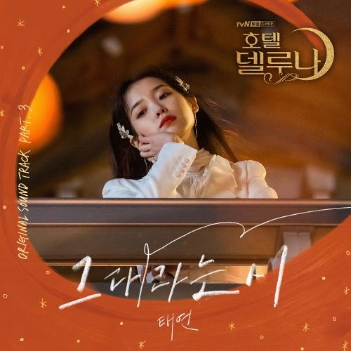 태연 (TAEYEON) - 호텔 델루나 OST Part.3 앨범이미지