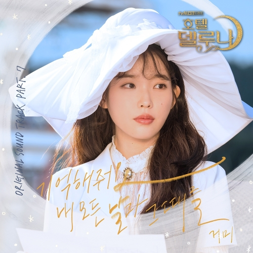 거미 - 호텔 델루나 OST Part.7 앨범이미지