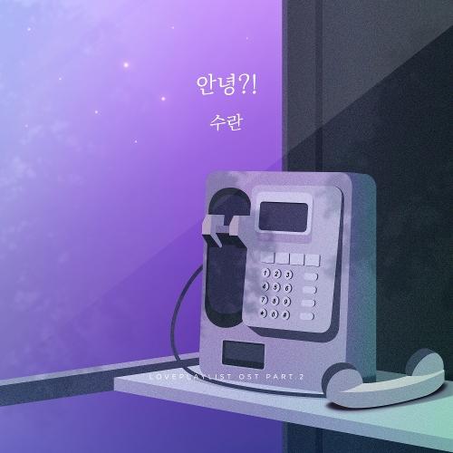 SURAN (수란) - 연애플레이리스트4 Part.2 앨범이미지