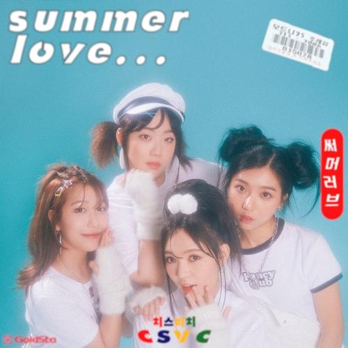 치스비치 (치즈, 스텔라장, 러비, 박문치) - SUMMER LOVE… 앨범이미지