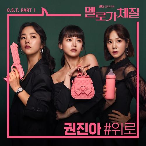 권진아 - 멜로가 체질 OST Part 1 앨범이미지