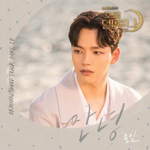 폴킴 - 호텔 델루나 OST Part.10 앨범이미지