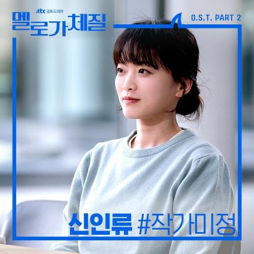 신인류 - 멜로가 체질 OST Part 2 앨범이미지
