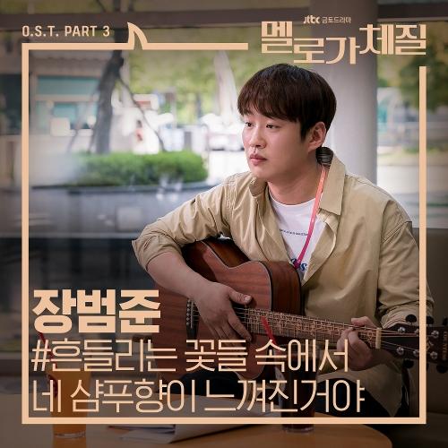 장범준 - 멜로가 체질 OST Part 3 앨범이미지