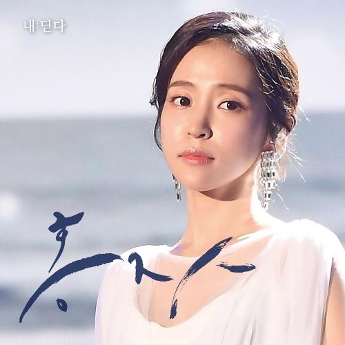 홍자 - 내:딛다 앨범이미지
