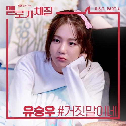 유승우 - 멜로가 체질 OST Part 4 앨범이미지