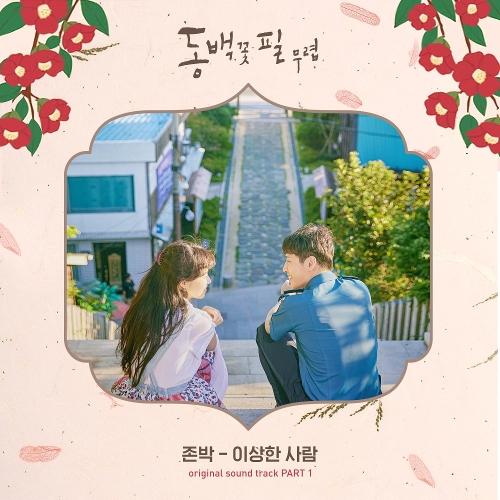 존박 - 동백꽃 필 무렵 (KBS2 수목드라마) OST - Part.1 앨범이미지