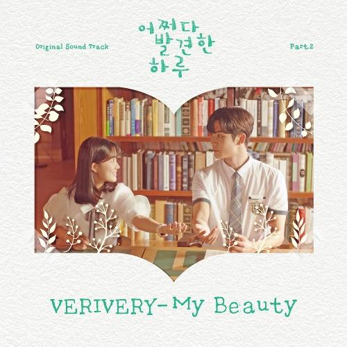 VERIVERY - 어쩌다 발견한 하루 OST Part.2 앨범이미지