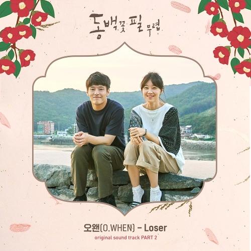 오왠 (O.WHEN) - 동백꽃 필 무렵 (KBS2 수목드라마) OST - Part.2 앨범이미지