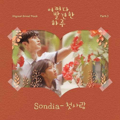 Sondia - 어쩌다 발견한 하루 OST Part.3 앨범이미지