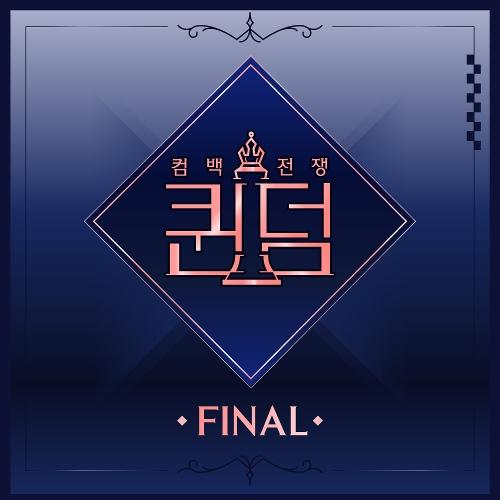 (여자)아이들 - 퀸덤 <FINAL 컴백 싱글> 앨범이미지