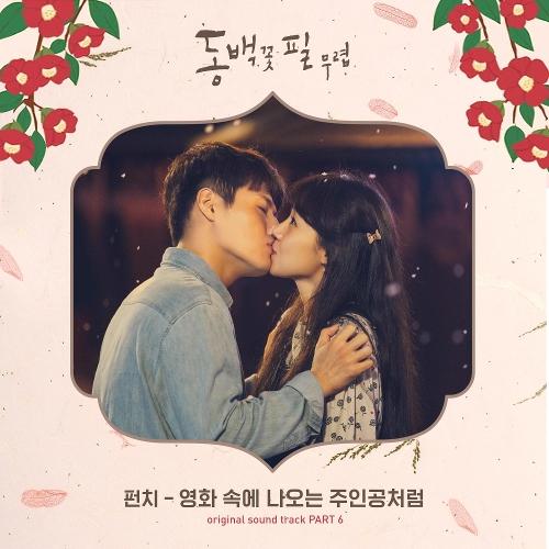 펀치 (Punch) - 동백꽃 필 무렵 (KBS2 수목드라마) OST - Part.6 앨범이미지
