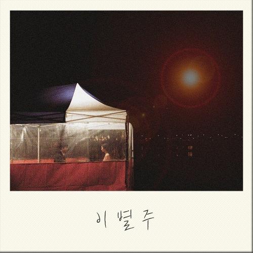 황인욱 - 이별주 앨범이미지