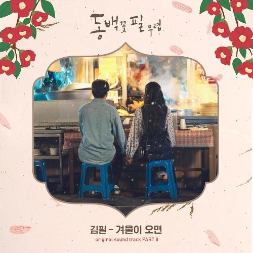 김필 - 동백꽃 필 무렵 (KBS2 수목드라마) OST - Part.8 앨범이미지
