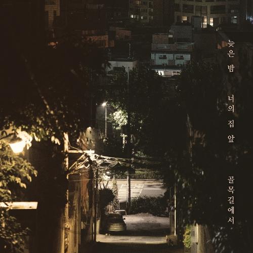 노을 - 늦은 밤 너의 집 앞 골목길에서 앨범이미지
