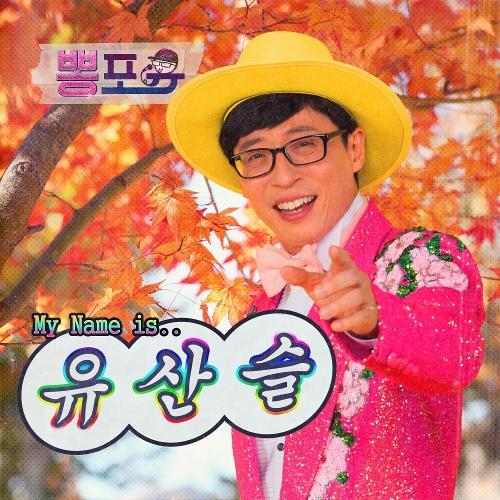 유산슬 - 뽕포유 앨범이미지