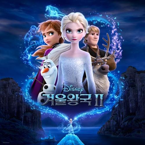 태연 (TAEYEON) - 겨울왕국 2 (한국어 버전) 앨범이미지