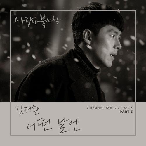 김재환 - 사랑의 불시착 OST Part 5 앨범이미지