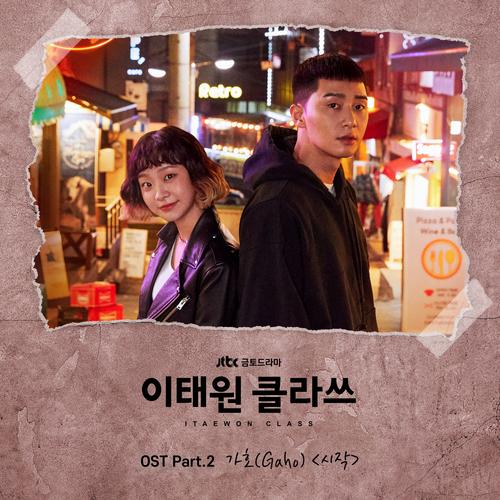 가호 (Gaho) - 이태원 클라쓰 OST Part.2 앨범이미지