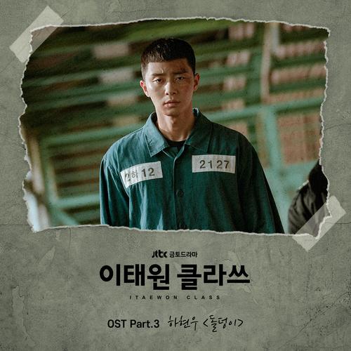 하현우 (국카스텐) - 이태원 클라쓰 OST Part.3 앨범이미지