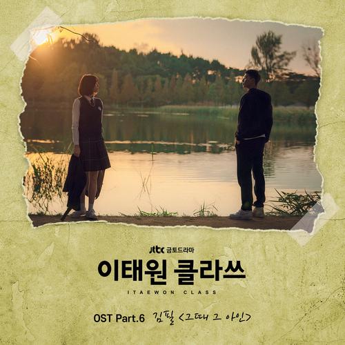 김필 - 이태원 클라쓰 OST Part.6 앨범이미지