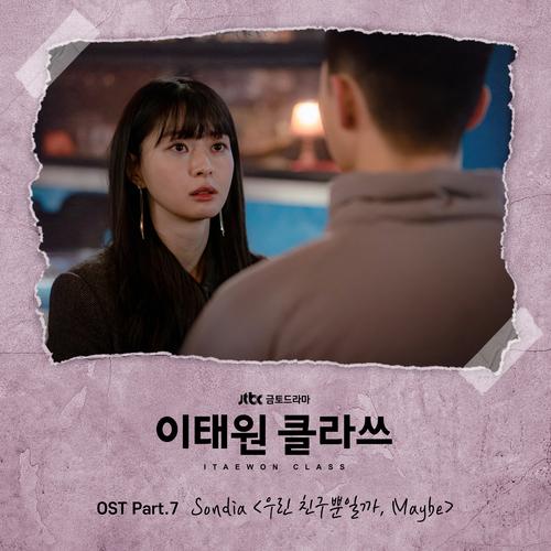 Sondia - 이태원 클라쓰 OST Part.7 앨범이미지