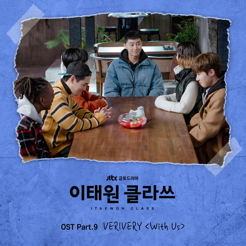VERIVERY - 이태원 클라쓰 OST Part.9 앨범이미지