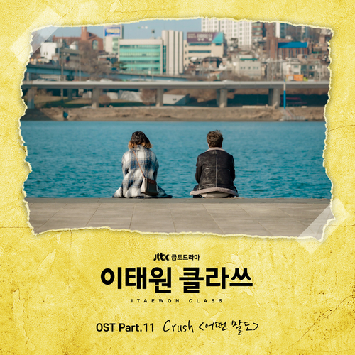 Crush - 이태원 클라쓰 OST Part.11 앨범이미지