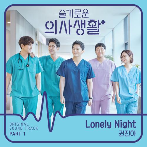 권진아 - 슬기로운 의사생활 OST Part 1 앨범이미지