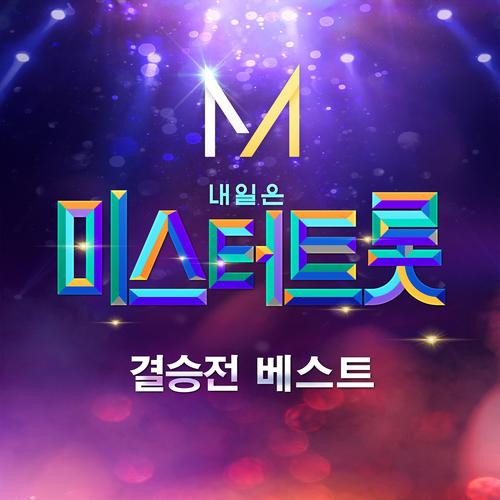 장민호 - 내일은 미스터트롯 결승전 베스트 앨범이미지