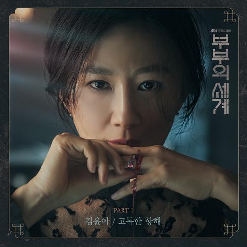 김윤아 - 부부의 세계 OST Part.1 앨범이미지