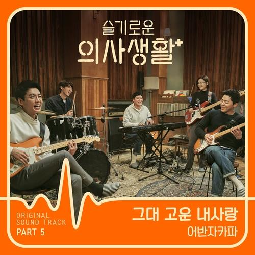 어반자카파 - 슬기로운 의사생활 OST Part 5 앨범이미지