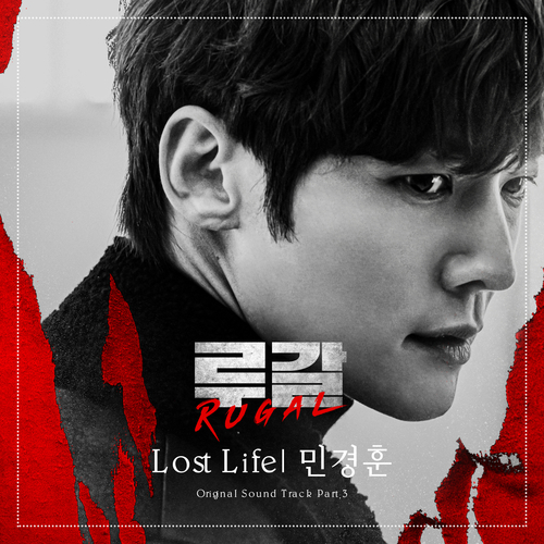 민경훈 - 루갈 OST Part.3 앨범이미지