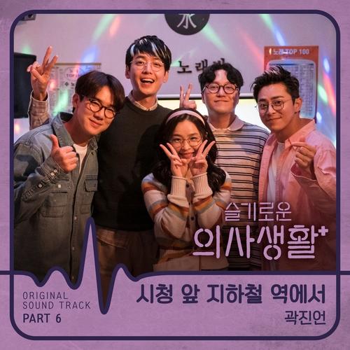 곽진언 - 슬기로운 의사생활 OST Part 6 앨범이미지