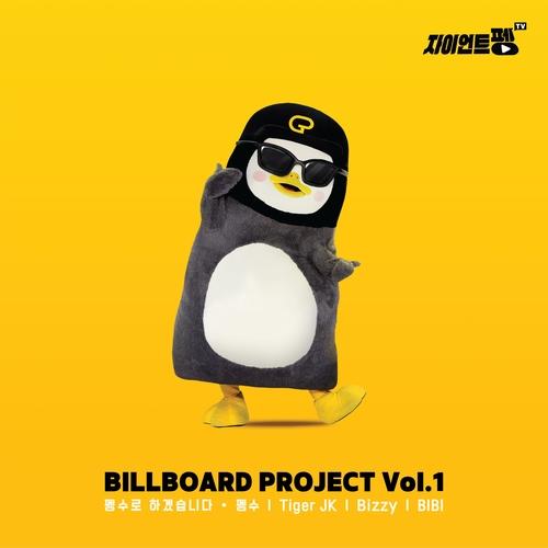 펭수 - 빌보드 프로젝트 Vol.1 앨범이미지