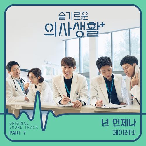 제이레빗(J Rabbit) - 슬기로운 의사생활 OST Part 7 앨범이미지
