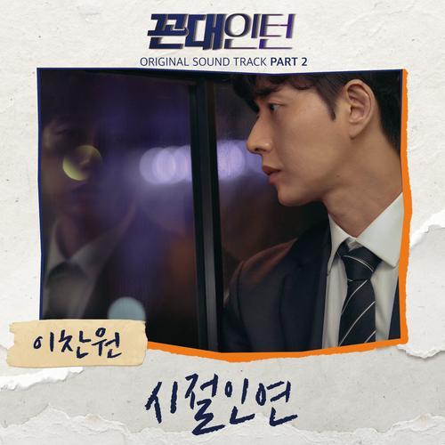 이찬원 - 꼰대인턴 OST Part 2 앨범이미지