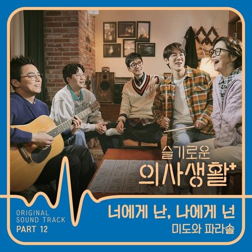 미도와 파라솔 - 슬기로운 의사생활 OST Part 12 앨범이미지