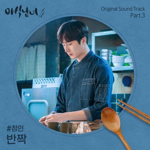 정인 - 야식남녀 OST Part.3 앨범이미지