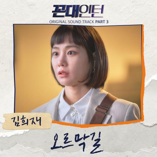 김희재 - 꼰대인턴 OST Part 3 앨범이미지