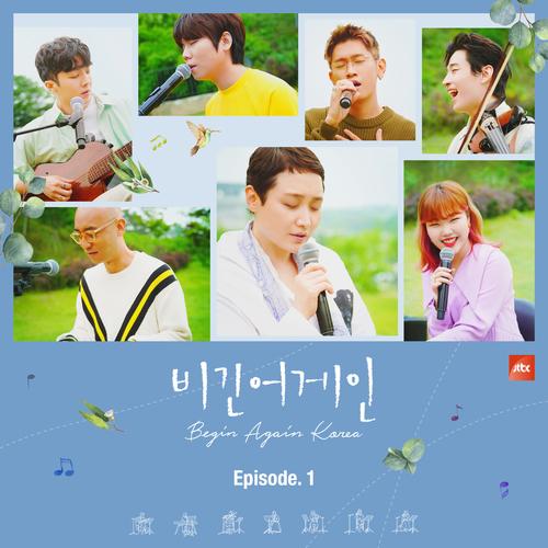 헨리 (HENRY) - JTBC 비긴어게인 코리아 Episode.1 앨범이미지