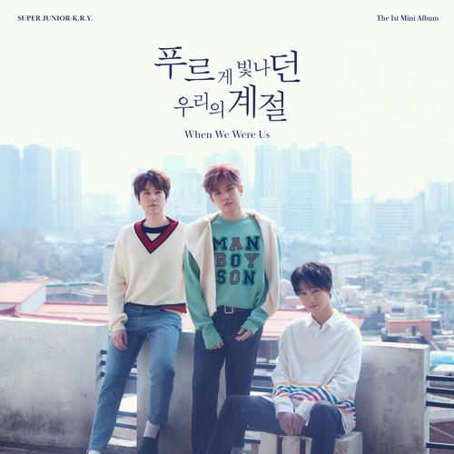 SUPER JUNIOR-K.R.Y. (슈퍼주니어-K.R.Y.) - 푸르게 빛나던 우리의 계절 (When We Were Us) - The 1st Mini Album 앨범이미지