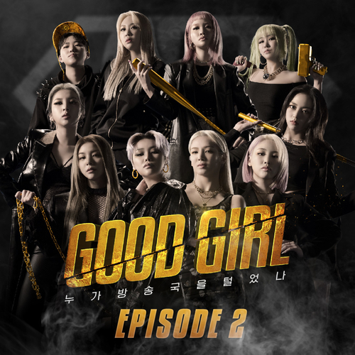 Queen WA$ABII (퀸 와사비) - GOOD GIRL Episode 2 앨범이미지