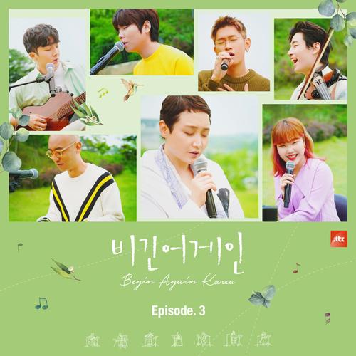 헨리 (HENRY) - JTBC 비긴어게인 코리아 Episode.3 앨범이미지