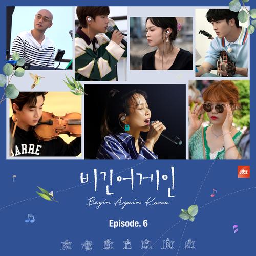 헨리 (HENRY) - JTBC 비긴어게인 코리아 Episode.6 앨범이미지