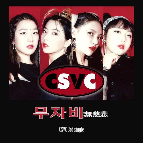 치스비치 (치즈, 스텔라장, 러비, 박문치) - 무자비(無慈悲) 앨범이미지