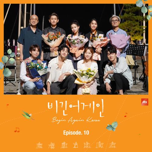 Crush - JTBC 비긴어게인 코리아 Episode.10 앨범이미지