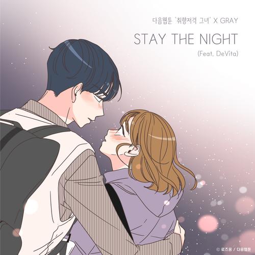 GRAY (그레이) - STAY THE NIGHT (취향저격 그녀 X GRAY) 앨범이미지