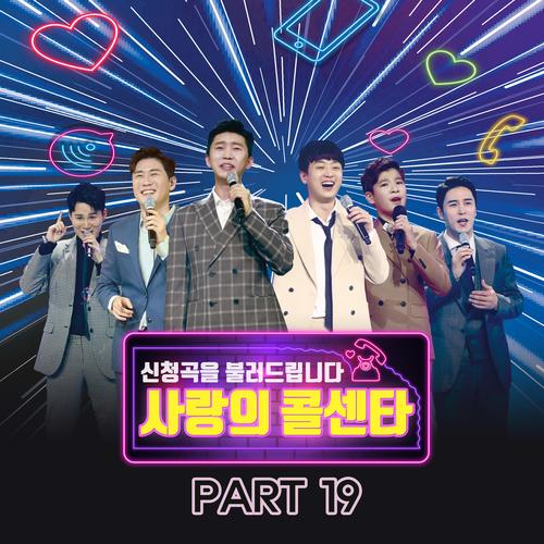 임영웅 - 사랑의 콜센타 PART19 앨범이미지